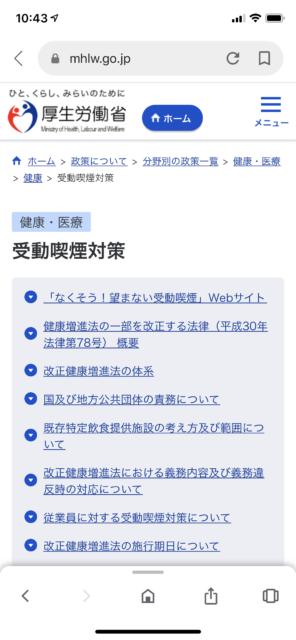 受動喫煙防止法!